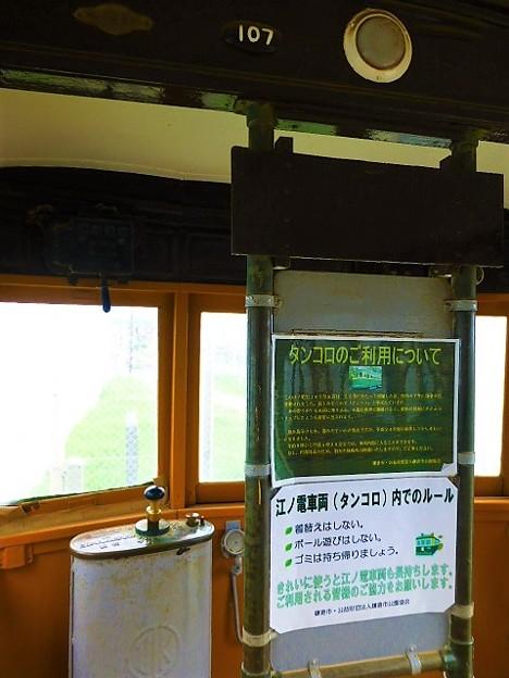 江ノ電車両  タンコロ