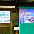 写真: 鎌倉高校前駅