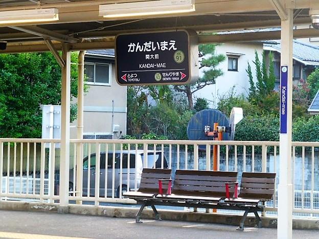 阪急 関大前駅(千里線)