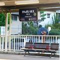 写真: 阪急 関大前駅(千里線)