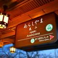 写真: 阪急嵐山駅の行灯形照明