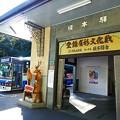 ケーブル坂本駅舎
