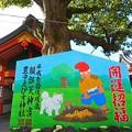 Photos: 服部天神宮 大絵馬