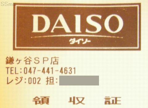ss120511-12