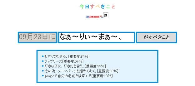 今日すべきこと9/23