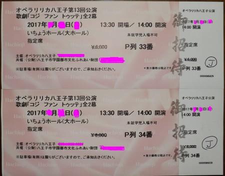 オペラ・歌劇「コジ・ファン・トゥッテ」全2幕のチケット2枚