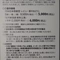 Photos: 「OSK日本歌劇団・レビュー夏のおどり」の落選通知