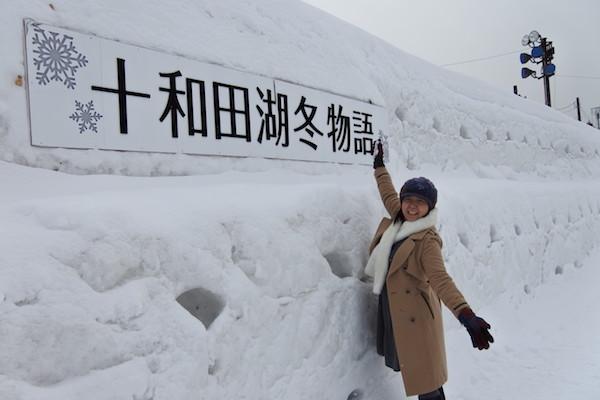 昼間の十和田湖冬物語の会場へ