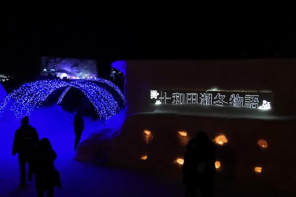 「十和田湖冬物語」の文字が光るメイン入り口