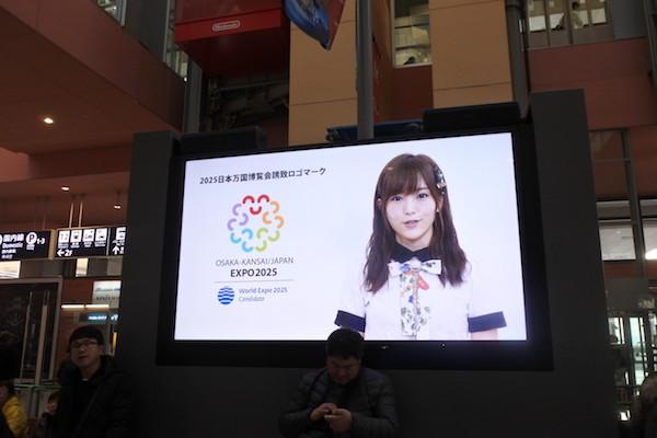 大阪は万博の誘致をしているのですね。知りませんでした