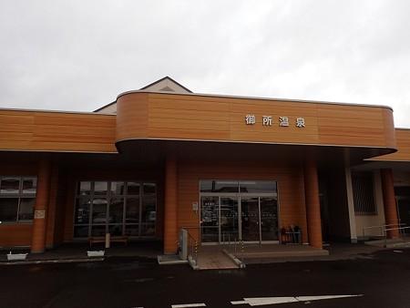 青森 御所温泉&桜ヶ丘温泉