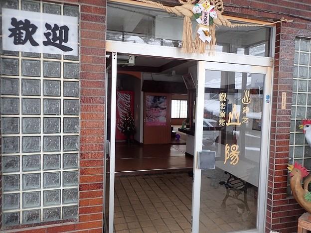 写真: 28 11 青森 百沢温泉 湯元山陽 1