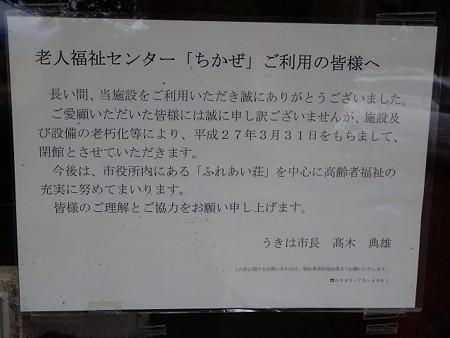 28 12 福岡 筑紫川温泉 ちかぜ湯 2