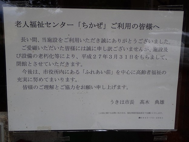 写真: 28 12 福岡 筑紫川温泉 ちかぜ湯 2
