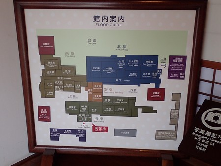 28 12 福岡 飯塚 伊藤伝右衛門邸 3
