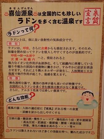 28 12 福岡 原鶴温泉 喜仙 6
