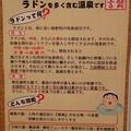 写真: 28 12 福岡 原鶴温泉 喜仙 6