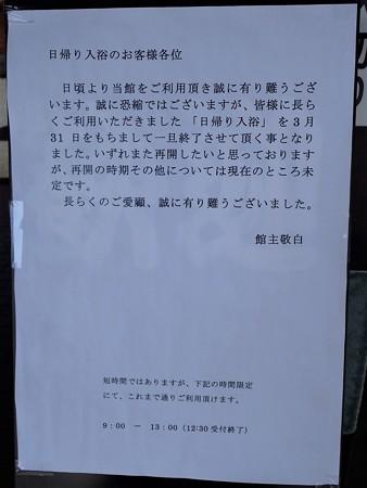 29 GW 山形 飯田温泉