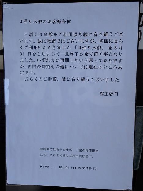 写真: 29 GW 山形 飯田温泉