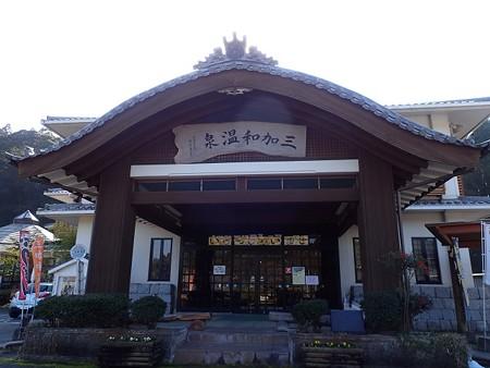 熊本 三加和温泉 ふるさと交流センター