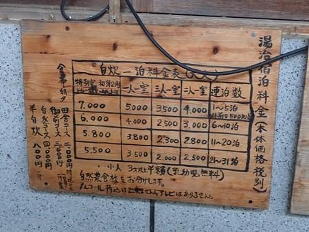 29 1 伊豆 冷川温泉 ごぜんの湯 3