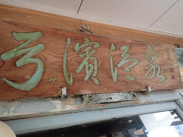 写真: 29 4 別府八湯温泉まつり 弓ケ浜温泉 3