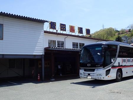 29 GW 山形 山形温泉 飯田温泉 1
