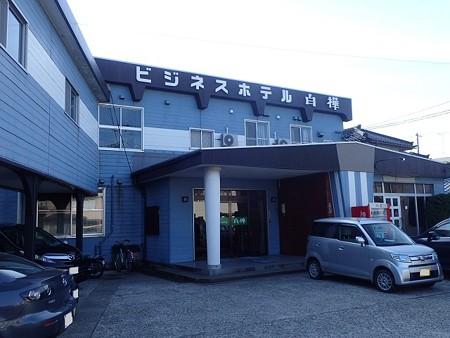 山形 鶴岡 ビジネスホテル白樺