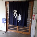 写真: 29 GW 山形 酒田 松山温泉 観音湯 4