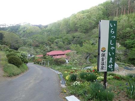 宮城 鎌倉温泉