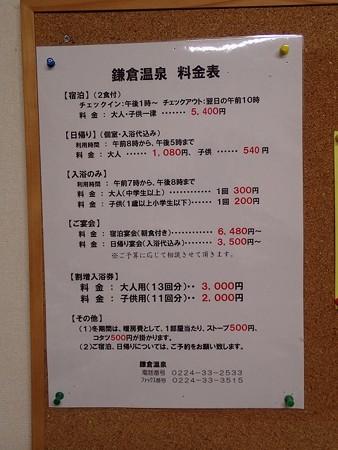 29 GW 宮城 鎌倉温泉 5