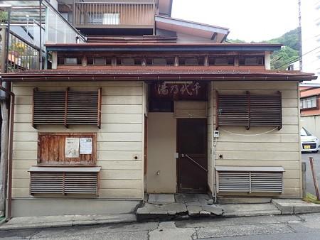 長野 湯田中温泉 その他の共同湯
