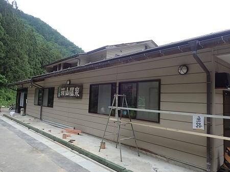 長野 元湯箱山温泉