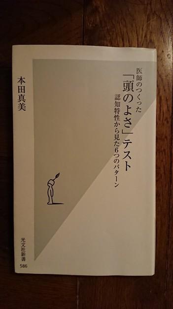写真: 長い飛行機の時間で2回も読んでしまった本。。。認知特性は人との関わり方を考えさせられた。。。