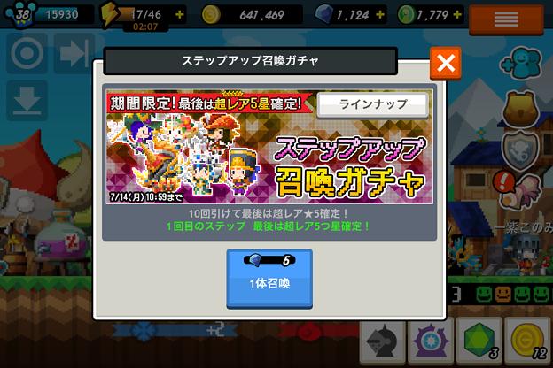 【ポケキン】ステップアップガチャ (1)
