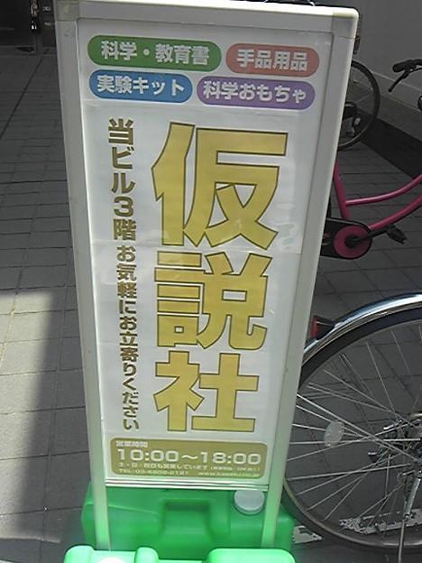 仮説社(巣鴨駅前)