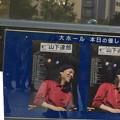 Photos: 山下達郎師匠ライブ