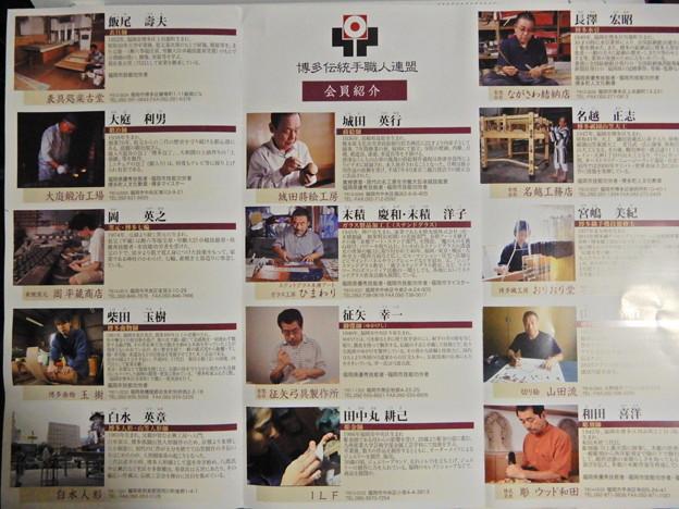 2017.9.23 博多伝統手職人連盟 第13回はかた名匠展