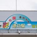 写真: 002_道の駅はにゅう_1