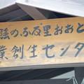 写真: 003_道の駅童謡のふる里おおとね_1