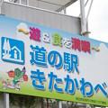 写真: 004_道の駅きたかわべ_1