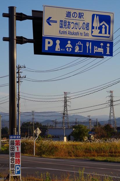 011_道の駅国見