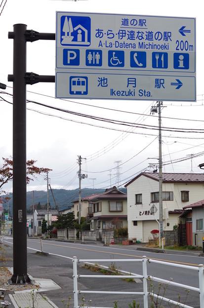 001_道の駅あ・ら・伊達な道の駅