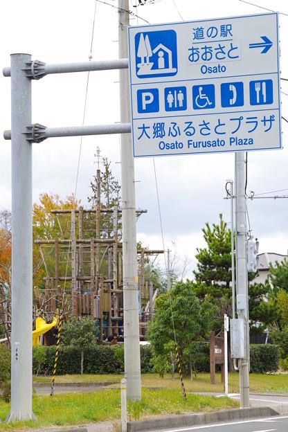 004_道の駅おおさと