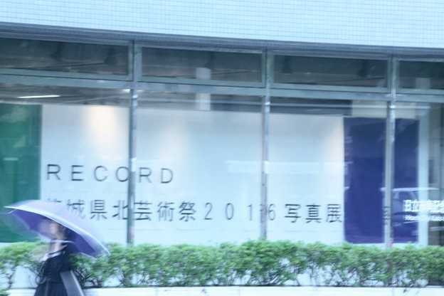 Photos: 茨城県北芸術祭 7  角記念市民ギャラリー