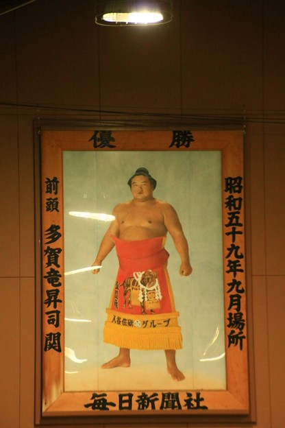 Photos: 660 多賀竜 優勝額