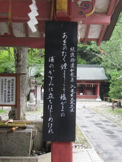 29.7.1「続後拾遺和歌集」入道前太政大臣