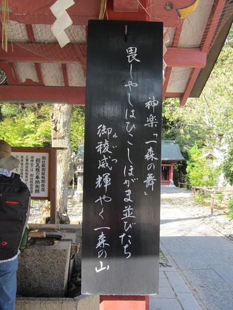 29.10.1神楽「一森の舞」