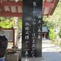Photos: 29.10.1神楽「一森の舞」