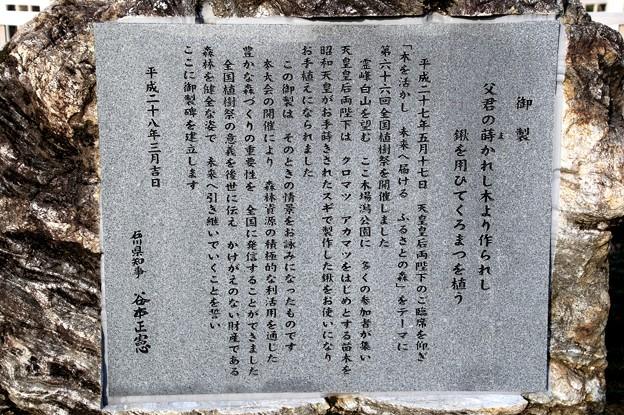 木場潟公園・中央園地 御製碑